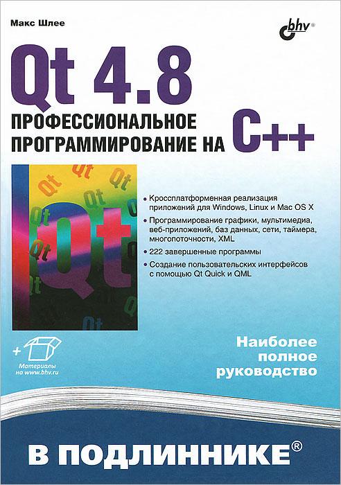 Макс Шлее. Qt 4.8. Профессиональное программирование на C++
