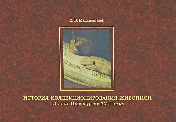 К. В. Малиновский История коллекционирования живописи в Санкт-Петербурге в XVIII веке английский дог в санкт петербурге