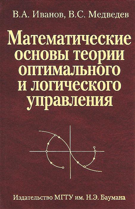 Математические основы теории оптимального и логического управления