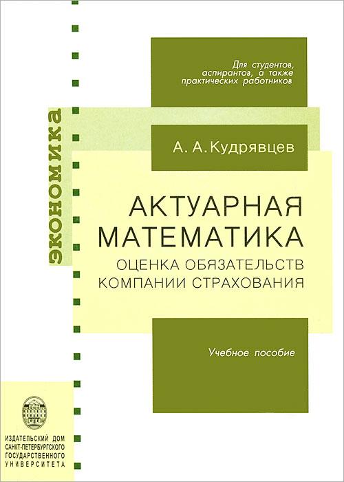 А. А. Кудрявцев. Актуарная математика. Оценка обязательств компании страхования