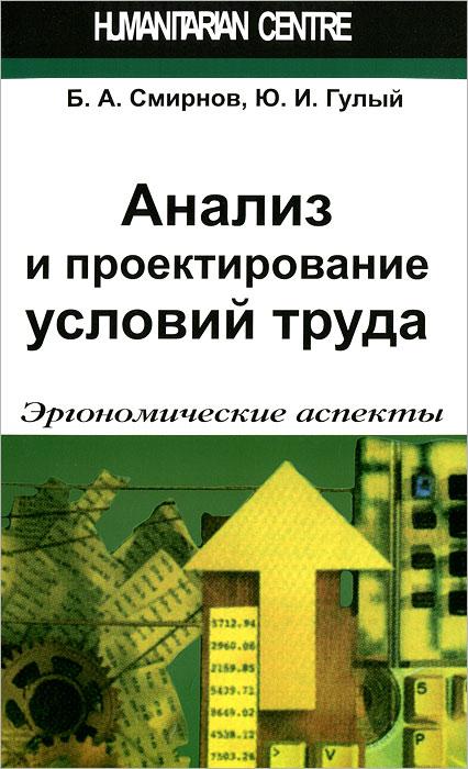 Б. А. Смирнов, Ю. И. Гулый. Анализ и проектирование условий труда. Эргономические аспекты