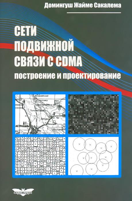 Домингуш Жайме Сакалема. Сети подвижной связи с CDMA. Построение и проектирование