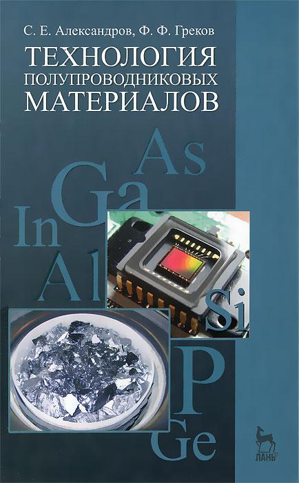 Технология полупроводниковых материалов