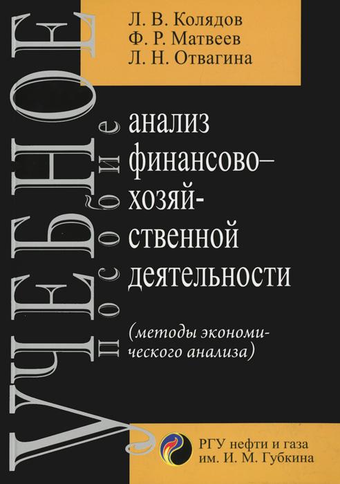 Анализ финансово-хозяйственной деятельности (методы экономическокго анализа)