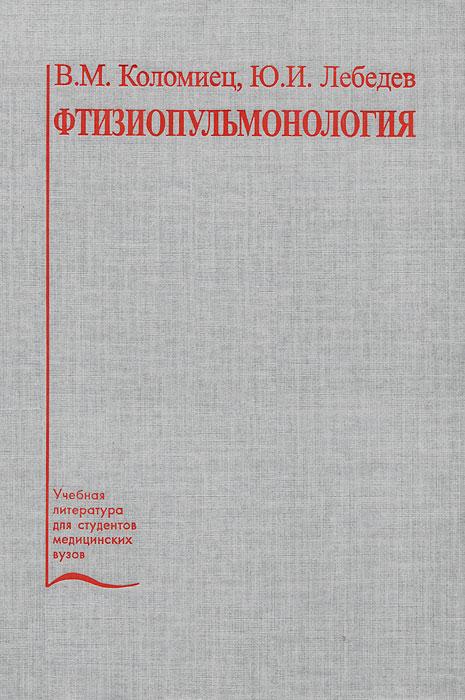 Фтизиопульмонология
