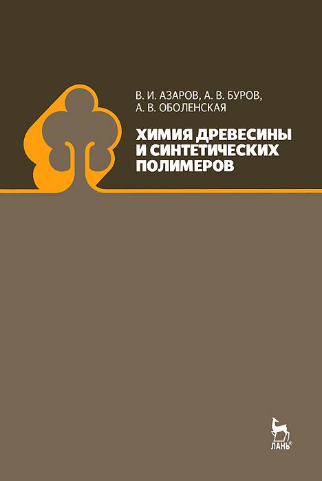 Химия древесины и синтетических полимеров