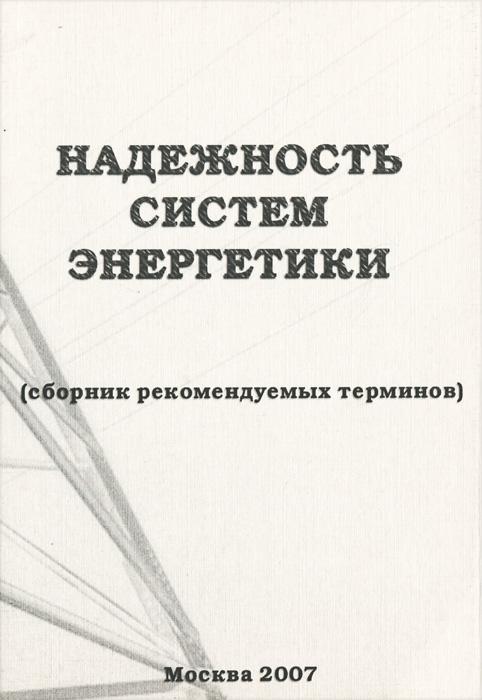 Надежность систем энергетики (Сборник рекомендуемых терминов)