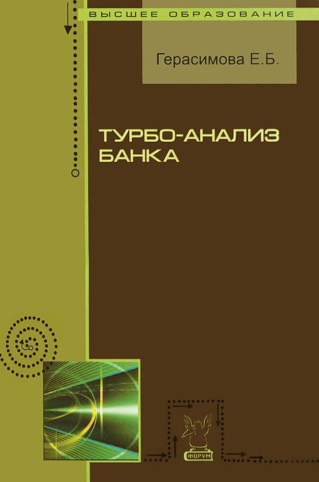 Турбо-анализ банка