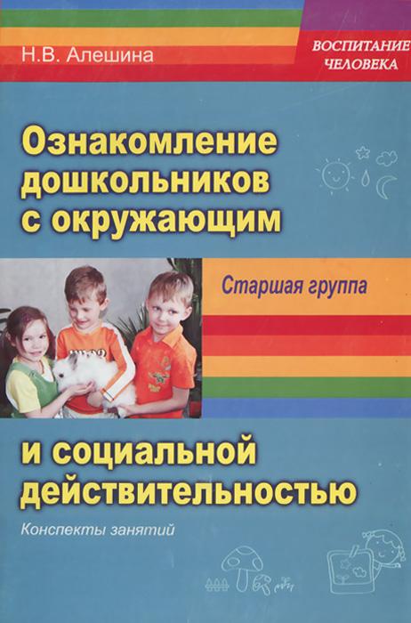 Ознакомление дошкольников с окружающим и социальной действительностью. Старшая группа. Конспекты занятий