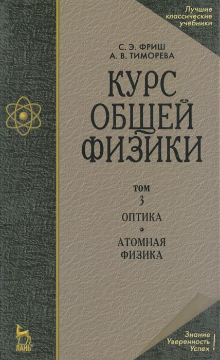 Курс общей физики. В 3 томах. Том 3. Оптика. Атомная физика