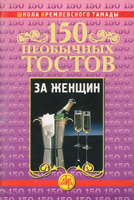 Н. Калинкин. 150 необычных тостов за женщин