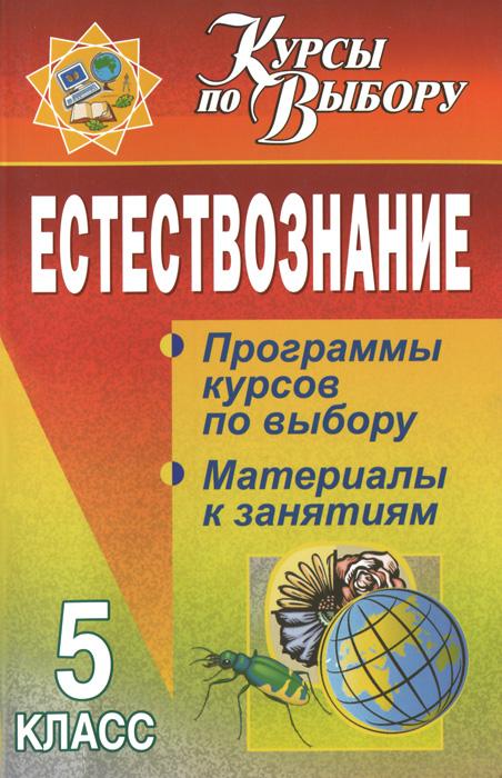 Естествознание. 5 класс. Программы курсов по выбору, материалы к занятиям
