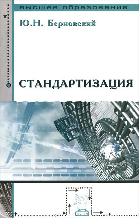 Ю. Н. Берновский. Стандартизация