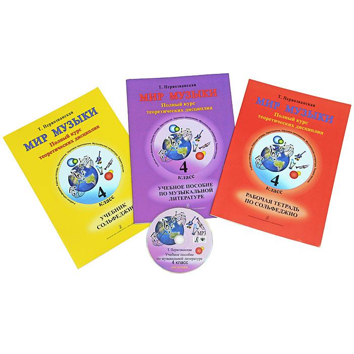 Мир музыки. Полный курс теоретических дисциплин. 4 класс (комплект из 3 книг + CD)