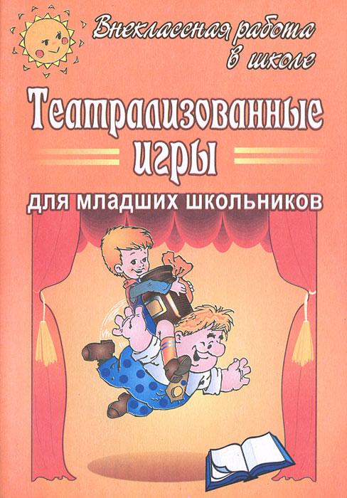 Театрализованные игры для младших школьников