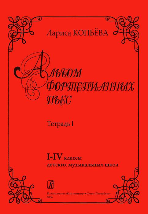 Лариса Копьева. Альбом фортепианных пьес. 1-4 классы. Тетрадь 1