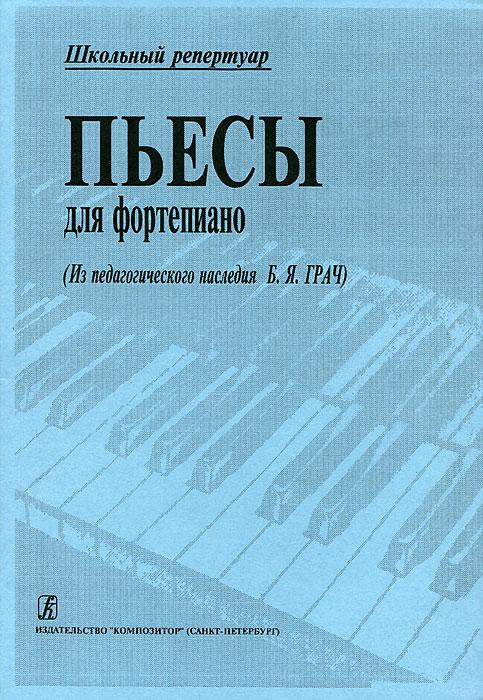 Пьесы для фортепиано