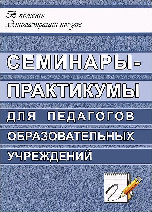 Семинары-практикумы для педагогов образовательных учреждений
