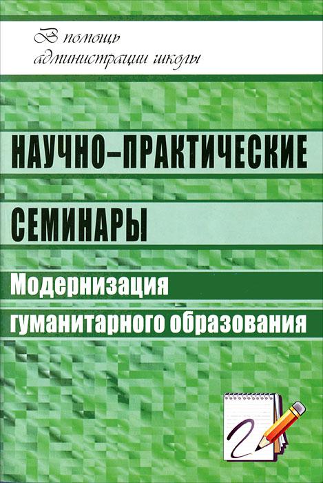 Научно-практические семинары. Модернизация гуманитарного образования