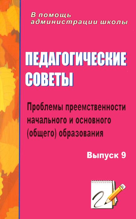 Педагогические советы. Выпуск 9. Проблемы преемственности начального и основного образования
