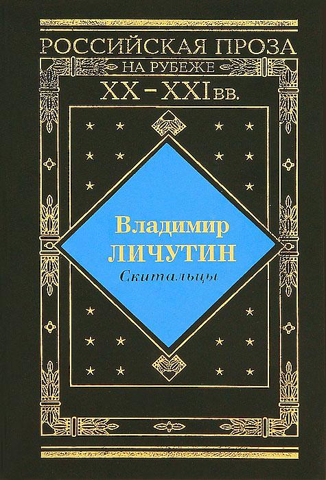 Владимир Личутин Скитальцы  владимир личутин раскол в 3 книгах книга 1 венчание на царство