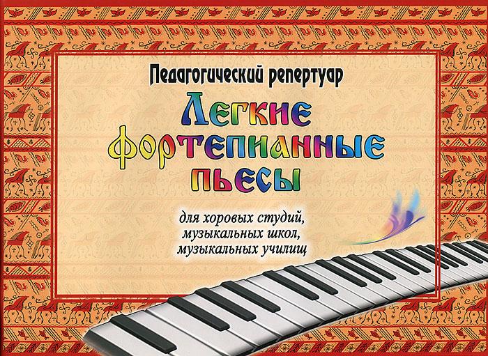 Легкие фортепианные пьесы для хоровых студий, музыкальных школ, музыкальных училищ