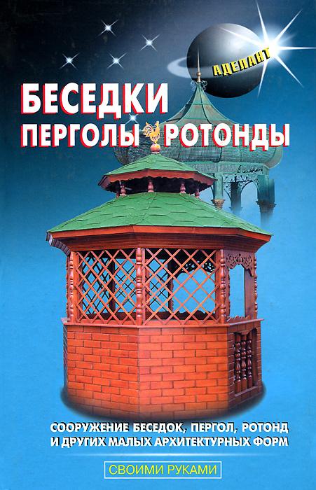 В. Самойлов, В. Левадный. Беседки, перголы, ротонды