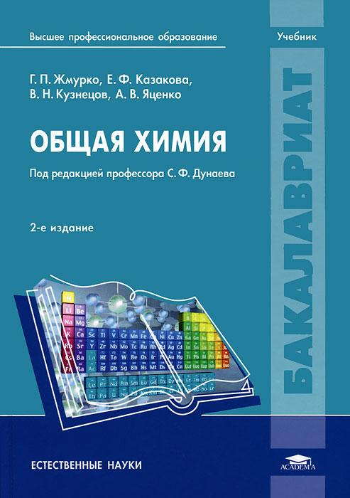 Общая химия