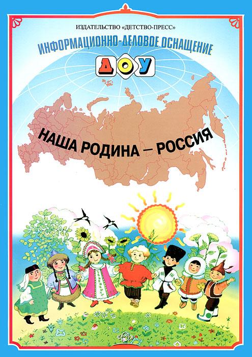 Наша Родина - Россия. Наглядное пособие
