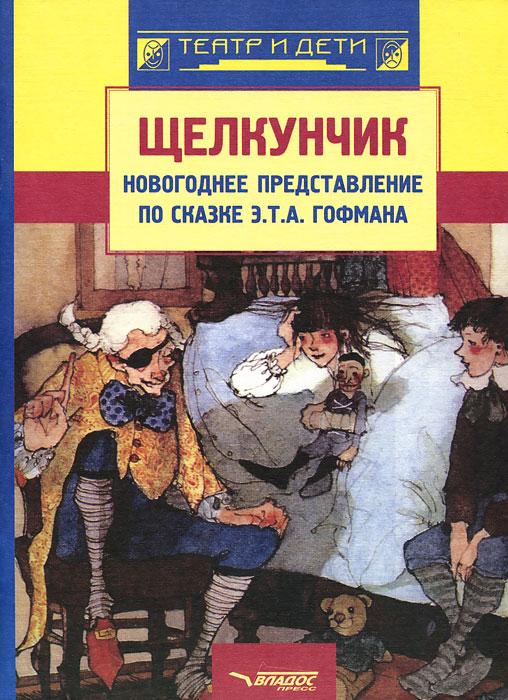 Щелкунчик. Новогоднее представление по сказке Э. Т. А. Гофмана