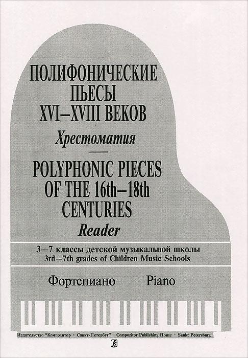 Полифонические пьесы XVI-XVIII в. Хрестоматия. 3-7 классы детской музыкальной школы. Фортепиано