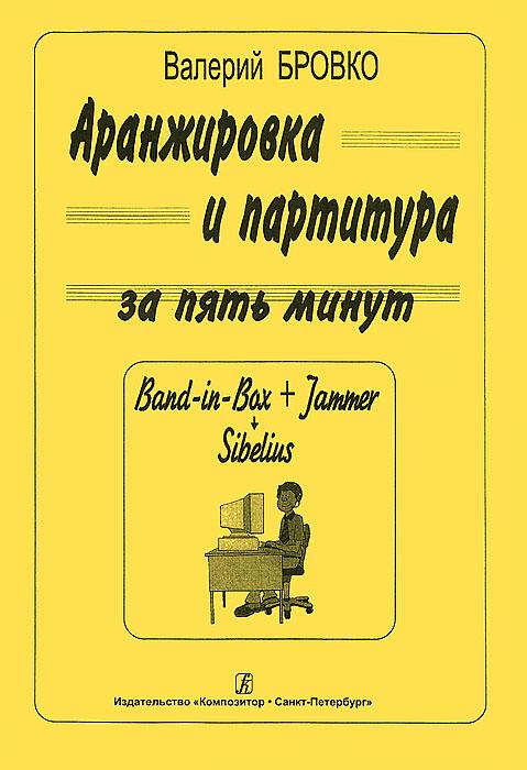 Валерий Бровко. Аранжировка и партитура за пять минут