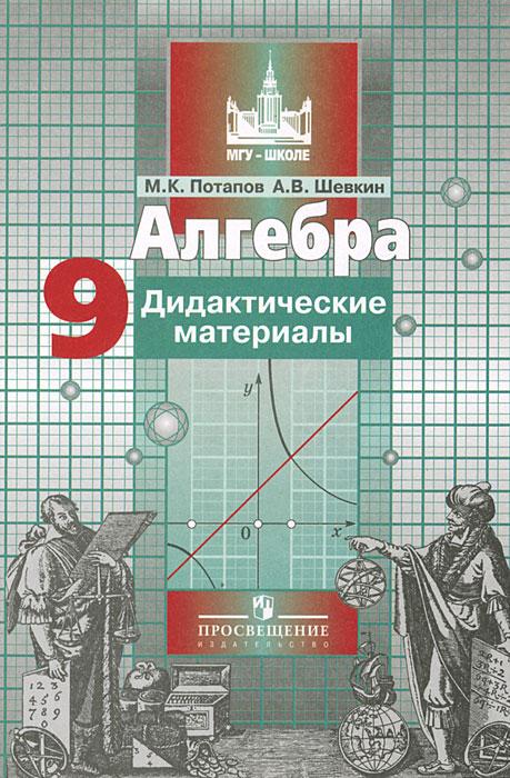 Алгебра. 9 класс. Дидактические материалы