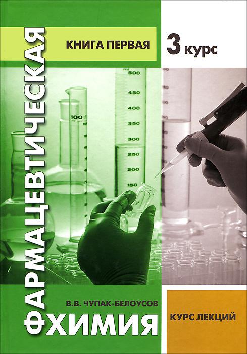 Фармацевтическая химия. 3 курс. Книга 1