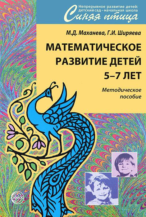 Математическое развитие детей 5-7 лет. Методическое пособие