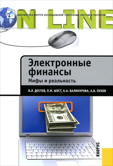 В. Л. Достов, П. М. Шуст, А. А. Валинурова, А. В. Пухов Электронные финансы. Мифы и реальность
