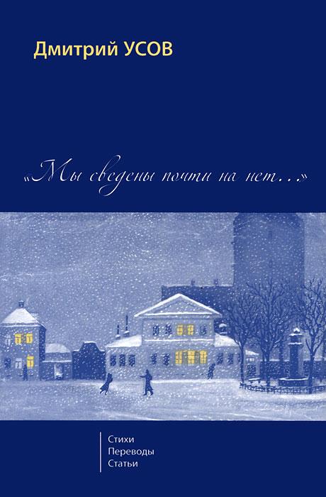 """Книга """"Мы сведены почти на нет..."""". Том 1. Дмитрий Усов"""