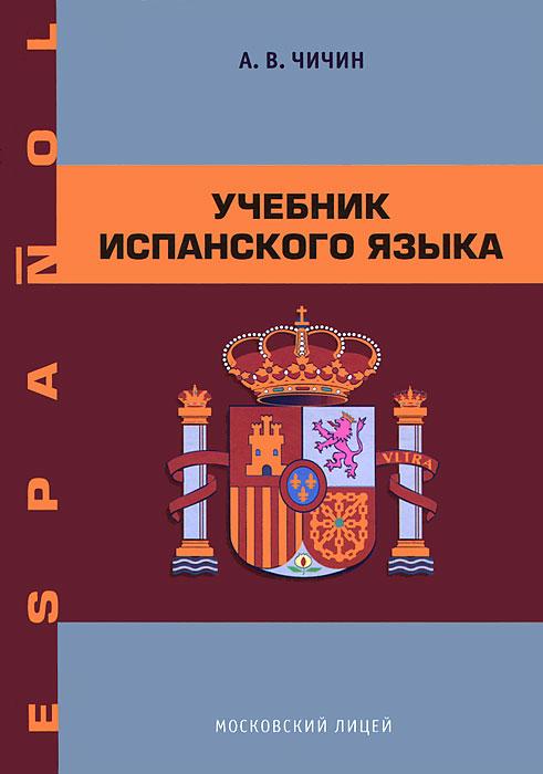 А. В. Чичин Учебник испанского языка р а гонсалес полный курс испанского языка