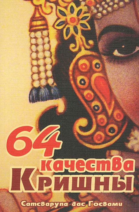 Сатсварупа дас Госвами. 64 качества Кришны