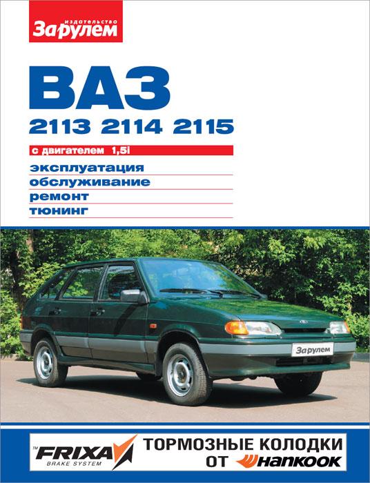 ВАЗ-2113, -2114, -2115 с двигателем 1,5i. Эксплуатация, обслуживание, ремонт, тюнинг б у автомобиль ваз 2115 в чернигове