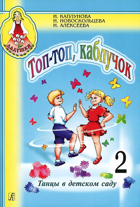 Топ-топ, каблучок. Танцы в детском саду. Выпуск 2 (+ CD)