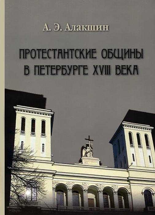 А. Э. Алакшин. Протестанские общины в Петербурге XVIII века
