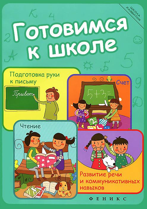 Готовимся к школе. Подготовка руки к письму, счет, чтение, развитие речи и коммуникативных навыков