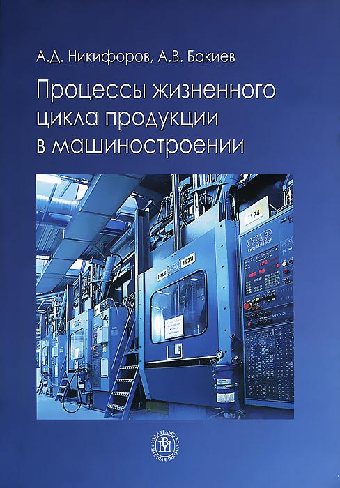 Процессы жизненного цикла продукции в машиностроении