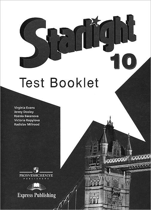Starlight 10: Test Booklet / Английский язык. 10 класс. Контрольные задания
