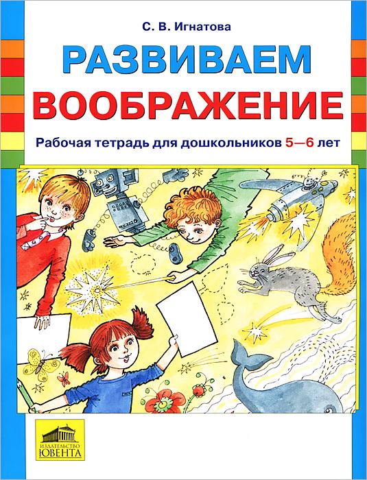 Развиваем воображение. Рабочая тетрадь для дошкольников 5-6 лет