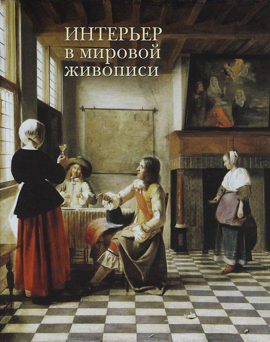 Интерьер в мировой живописи