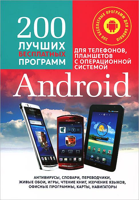 В. Б. Комягин, А. Б. Анохин. 200 лучших бесплатных программ для телефонов, планшетов с операционной системой Android (+ CD-ROM)