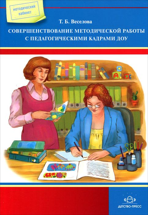 Совершенствование методической работы с педагогическими кадрами ДОУ