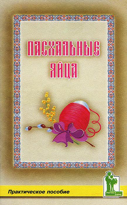Н. Е. Белякова Пасхальные яйца. Практическое пособие